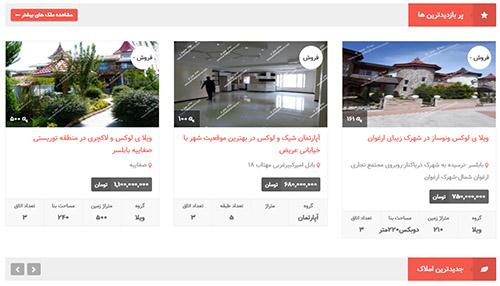طراحی سایت املاک و امکانات آن
