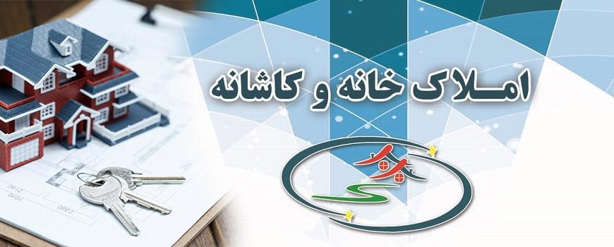 طراحی سایت املاک برای مشاور املاک خانه و کاشانه بابلسر صفائیه