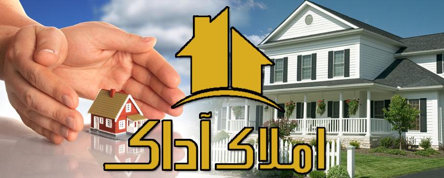 راهاندازی و طراحی سایت برای مشاورین املاک آداک خزرشهر مازندران