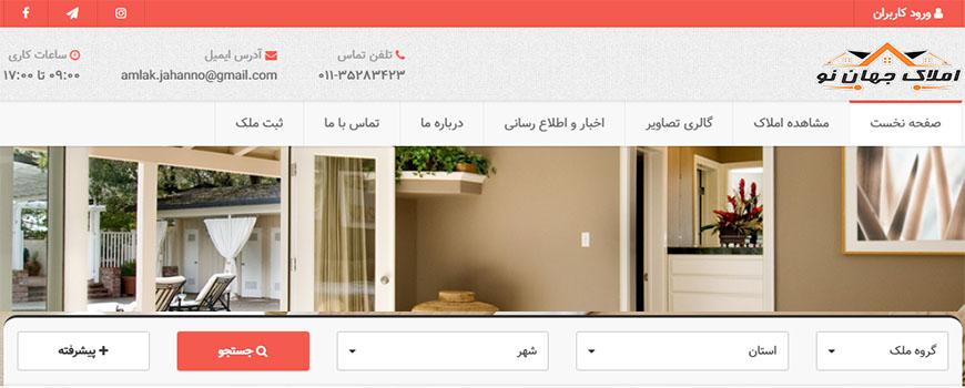ساخت و طراحی  وبسایت املاک جهان نو (دریاکنار مازندران)