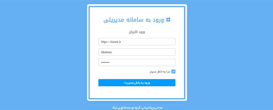 راهنمای استفاده از پنل مدیریتی کیمه و نحوه راه اندازی وبسایت توسط مدیر سایت