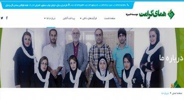 طراحی سایت موسسه خیریه همای کرامت مازندران