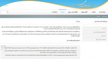 طراحی سایت پویندگان مهر پیشتاز سلامت مازندران